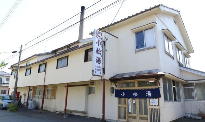 """""""煙突とのれんが目印の小松湯"""""""