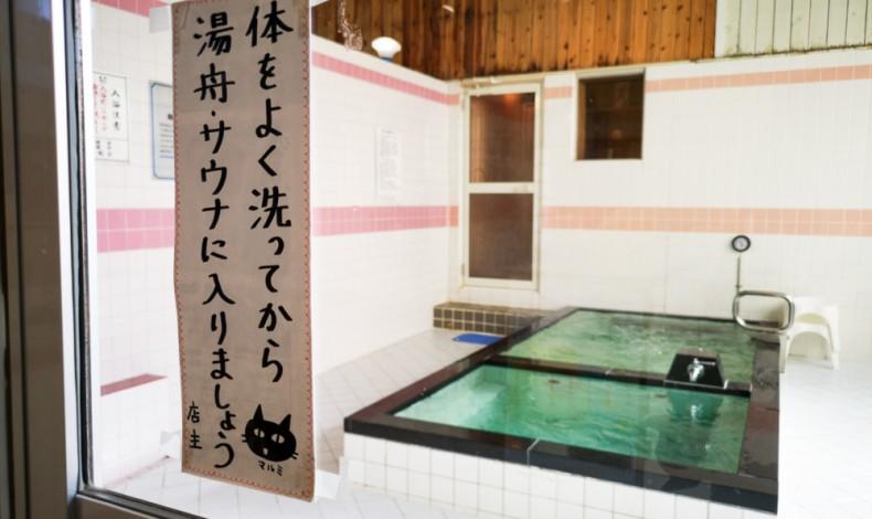 """""""体をよく洗ってから湯舟・サウナに入りましょう"""""""