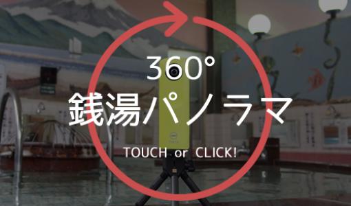 寿湯(ことぶきゆ)