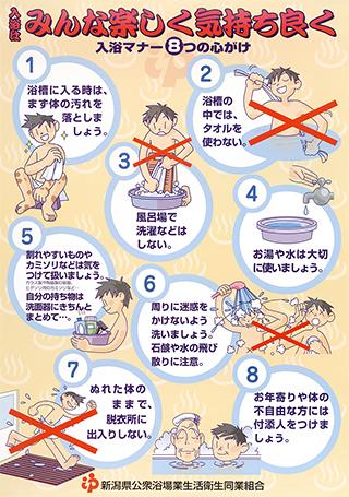 入浴マナー8つの心がけ
