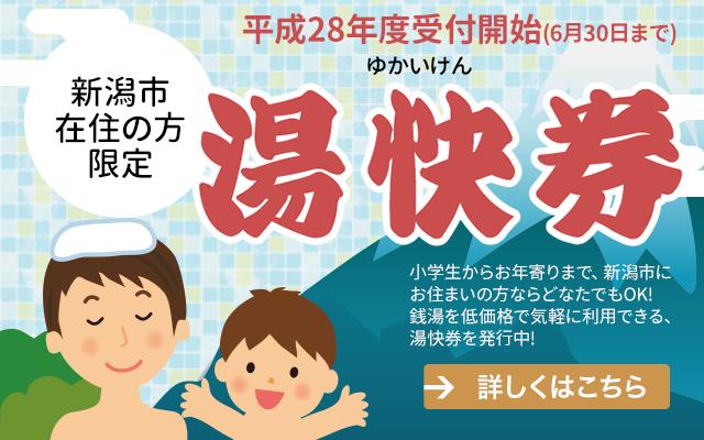 yukaiken2016_btn640x400