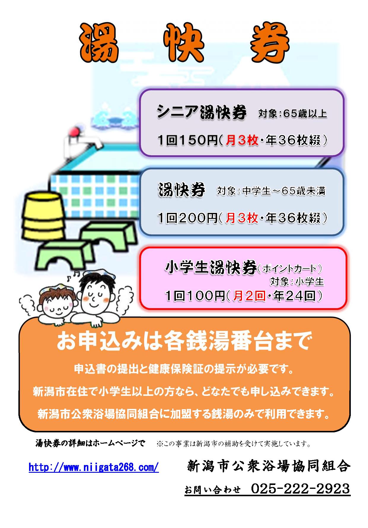 t_yukaiken2015