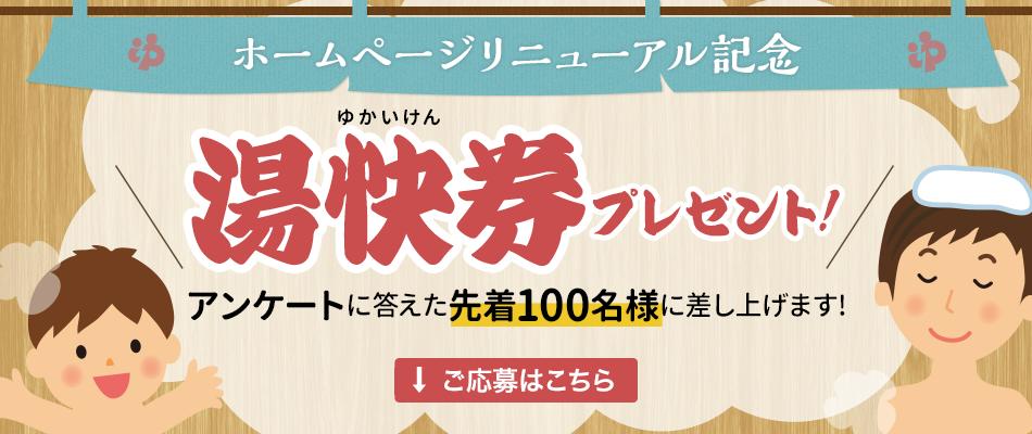 yukaiken_p